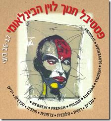 תוכנית פסטיבל חנוך לוין הבינלאומי
