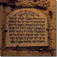 כתובת בחזית בית הכנסת מכריזה שהוא לא ימכר ולא יתמשכן לעולם