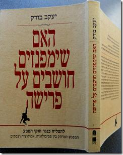הוצאת כנרת זמורה ביתן - 2007, 279 עמודים