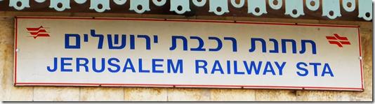 תחנת הרכבת הראשונה בירושלים