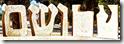 כתובת-פסל אבן בכיכר הולנד בירושלים