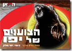 תוכנית הצוענים של יפו שאתר תאטרון החאן הירושלמי