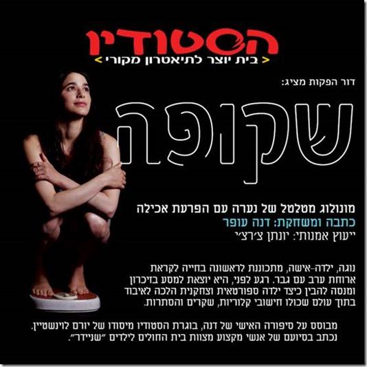 ההצגה שקופה בתיאטרון הסטודיו בחיפה