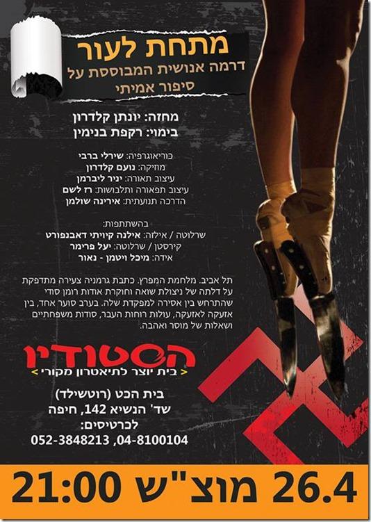 תיאטרון הסטודיו בחיפה - בית יוצר לתיאטרון מקורי