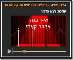 להאזנה לתסכית אי-הבנה מאת אלבר קאמי באתר רשות השידור