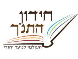 """חידון התנ""""ך העולמי לנוער יהודי מתשס""""ט מ 2009 עד היום"""