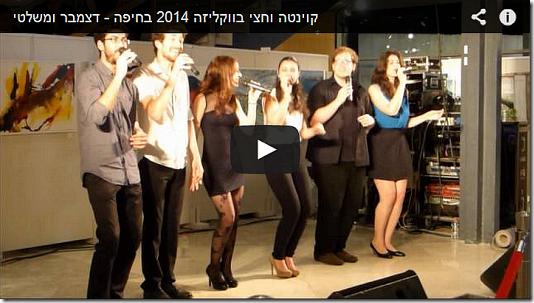 קוינטה וחצי בווקליזה 2014 בחיפה - דצמבר ומשלטי