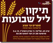 תיקון ליל שבועות - חיפה 2014