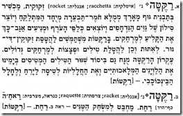 רַקֶּטָּה - הַמִּילּוֹן הֶחָדָשׁ מֵאֵת אַבְרָהָם אֶבֶן-שׁוֹשָׁן