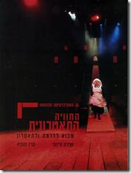 החוויה התאטרונית: מבוא לדרמה ולתאטרון