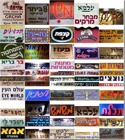 שמות החנויות בירושלים