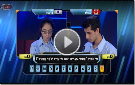 """חידון התנ""""ך העולמי לנוער יהודי תשע""""ד 2014 - שלב הגמר - ראש בראש"""