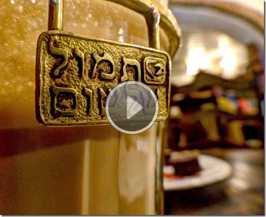 מצגת שקופיות - חנוכיות וגשם בירושלים של מטה - תמול שלשום