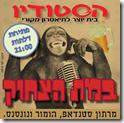 קישור לפייסבוק של תיאטרון הסטודיו בחיפה
