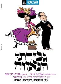שער תוכנית המחזמר גבירתי הנאוה - הבימה 2013