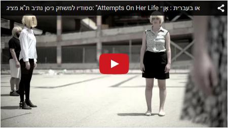 """סטודיו למשחק ניסן נתיב ת""""א מציג: """"Attempts On Her Life או בעברית : אֶן״"""