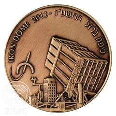כיפת ברזל - מדלית ארד ממלכתית