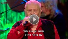 לגעת ברוח עם שמעון ישראלי