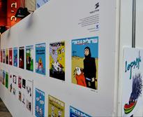קירות התמונות של שרוליק עבאדי באנימיקס 2015