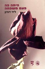 תקציר הספר באתר סימניה