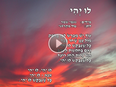 לו יהי במנגינת Let it Be