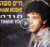 תודה - חיים משה
