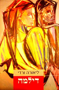 דילמה [ליאורה ורדי] תרבות הפנאי
