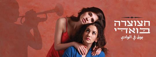 חצוצרה בואדי - תיאטרון חיפה 2016