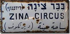 כִּכַּר צִינָה (דיזנגוף)