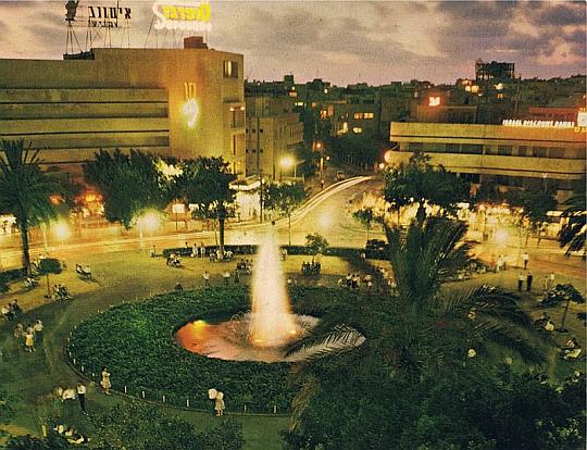 כיכר צינה דיזנגוף בגלויה של פלפוט משנות השישים