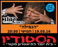 הנפילה - יום חמישי 19.05.2016 בשעה  20:30 בתיאטרון הסטודיו - שדרות הנשיא 142 - בית הכט (רוטשילד) חיפה, טלפון: 04-8100104