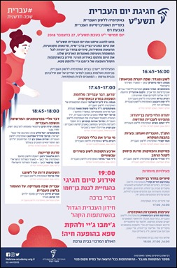 """בואו לחגוג איתנו את יום העברית תשע""""ט"""