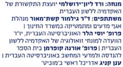 מדען, דבר עברית: מלחמת השפות במדע ובאקדמיה