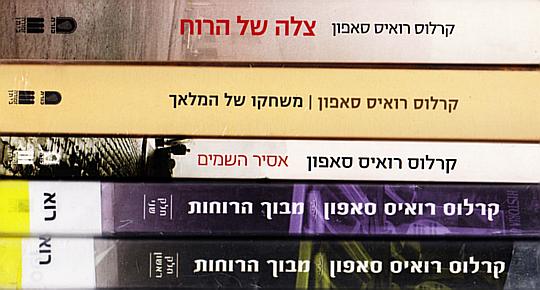 סדרת בית הקברות לספרים נשכחים